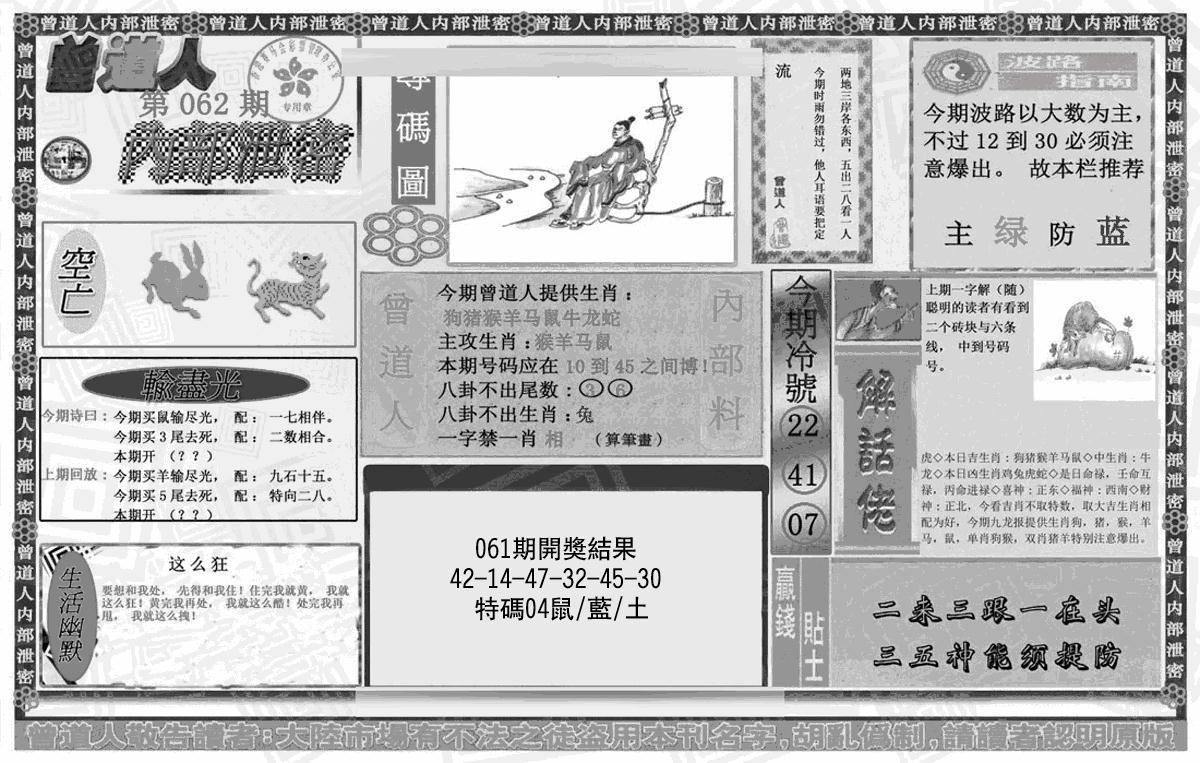 062期曾道人内幕泄密(黑白)