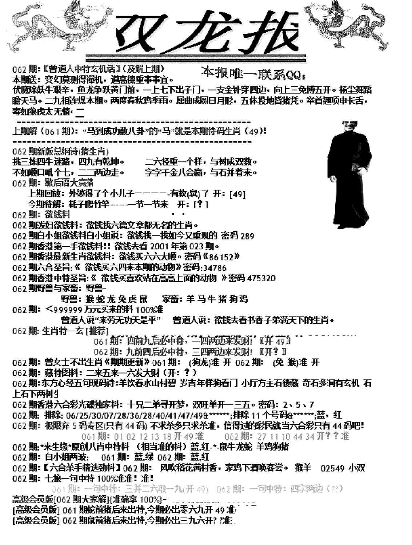 062期双龙报A(黑白)