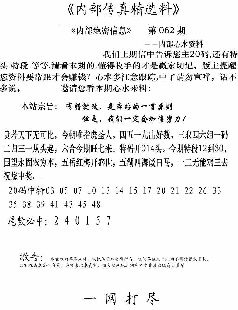 062期内部传真精选料(黑白)