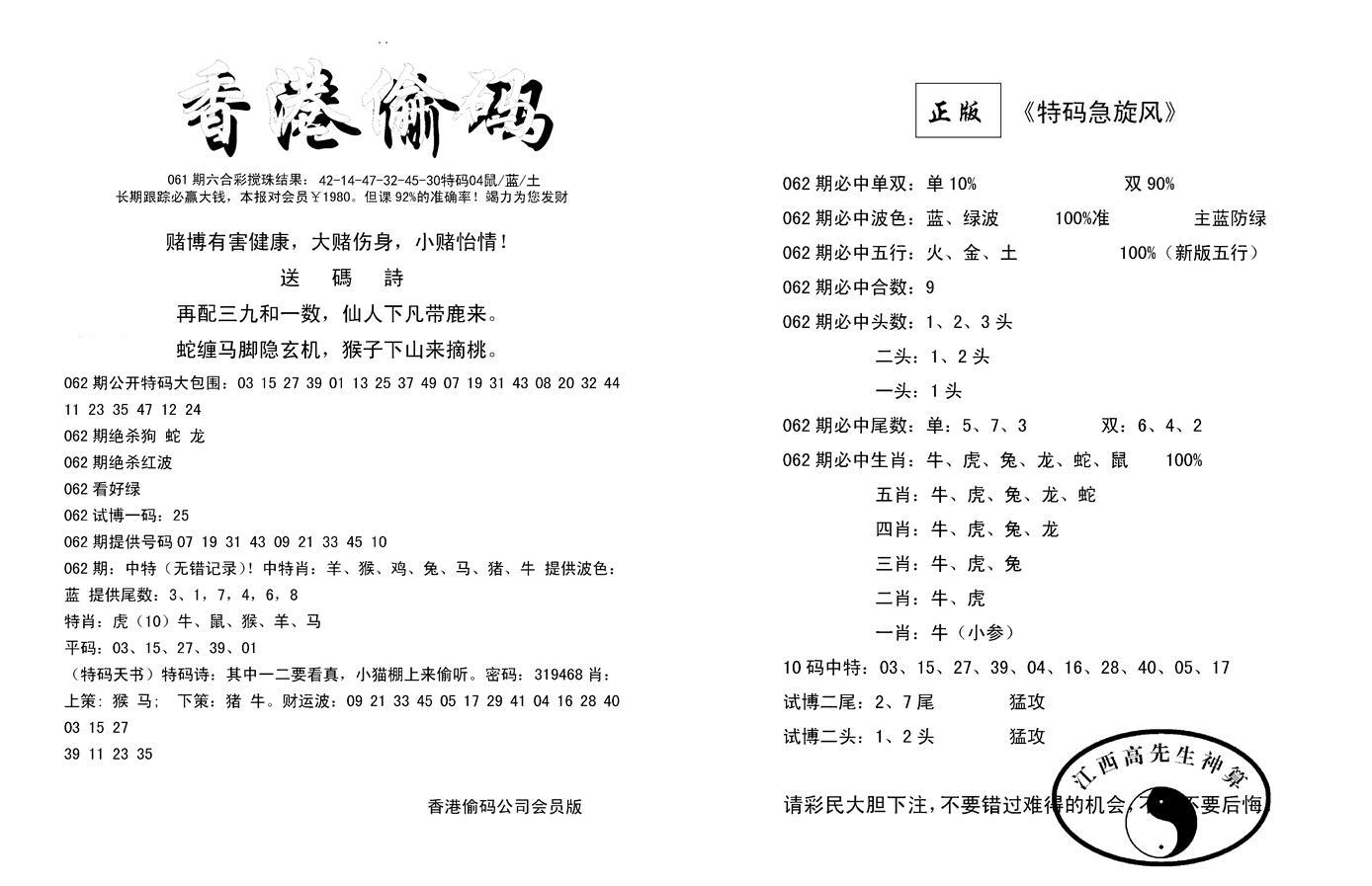 062期偷码必中单双(黑白)