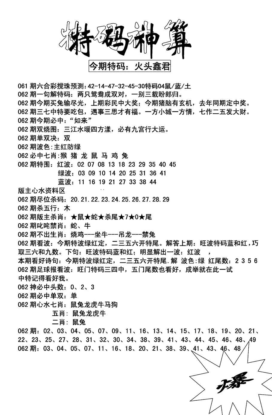 062期特码神算(黑白)