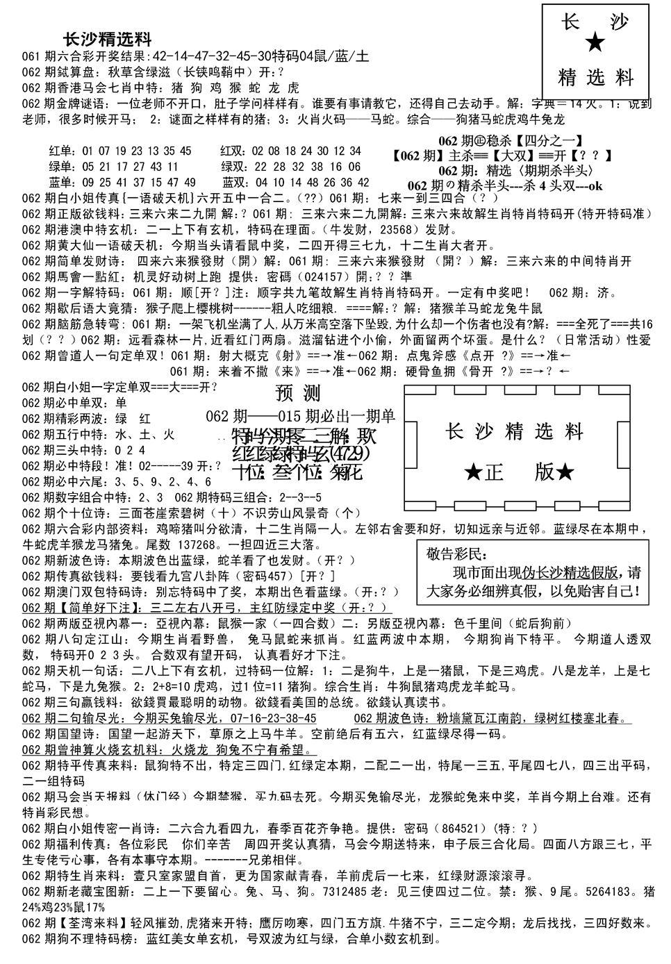 062期长沙精选料A(新)(黑白)