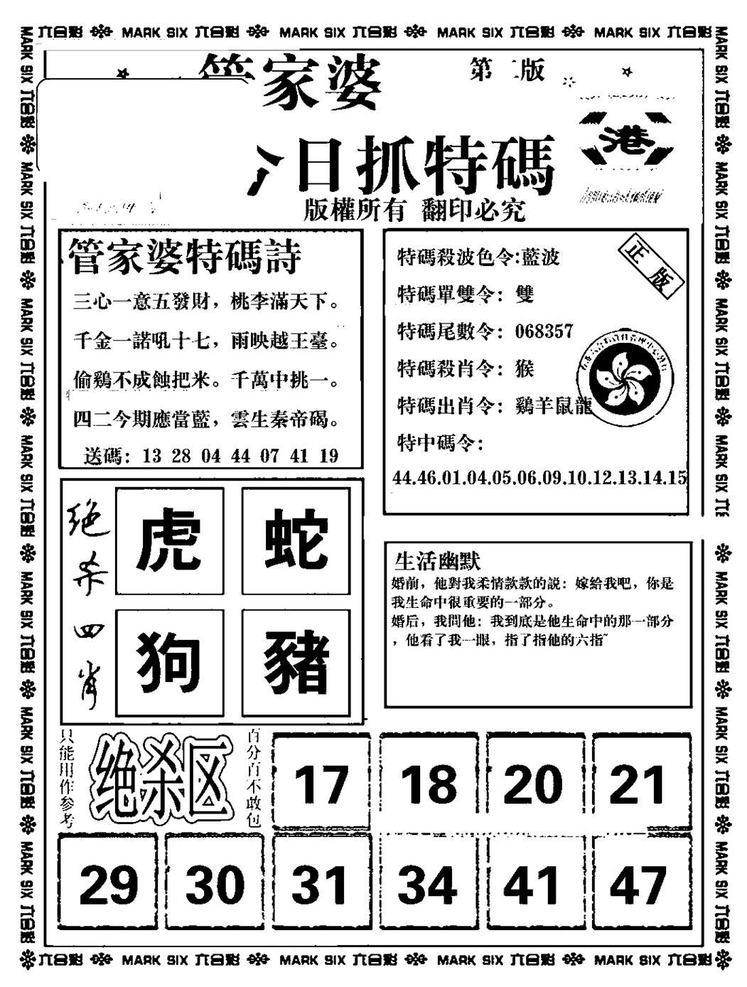 062期管家婆抓特码B(正版)(黑白)