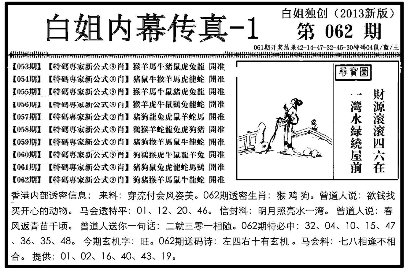 062期白姐内幕传真-1(黑白)