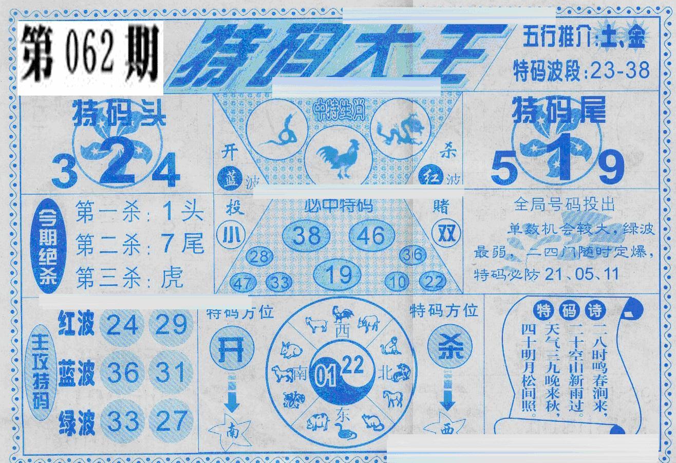062期特码大王(黑白)