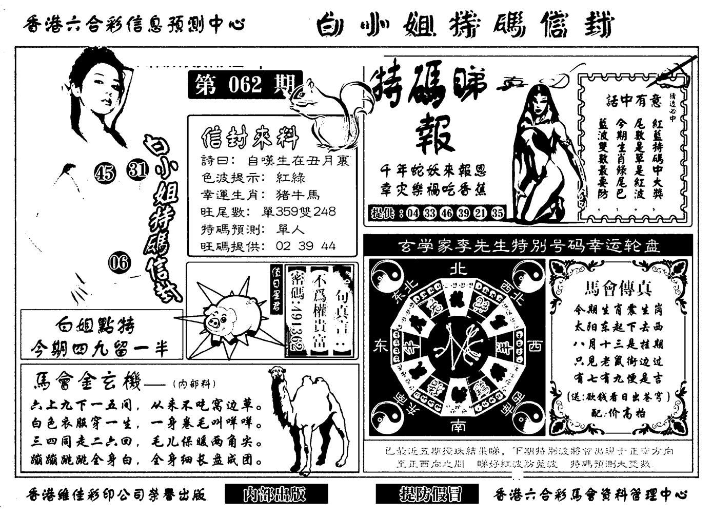 062期白小姐特码信封(新)(黑白)