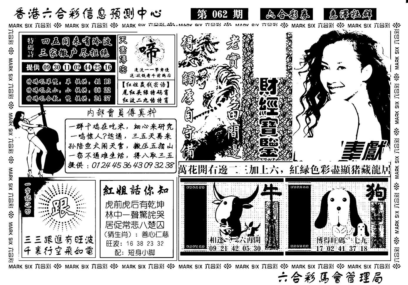 062期诸葛财经宝鉴(新)(黑白)
