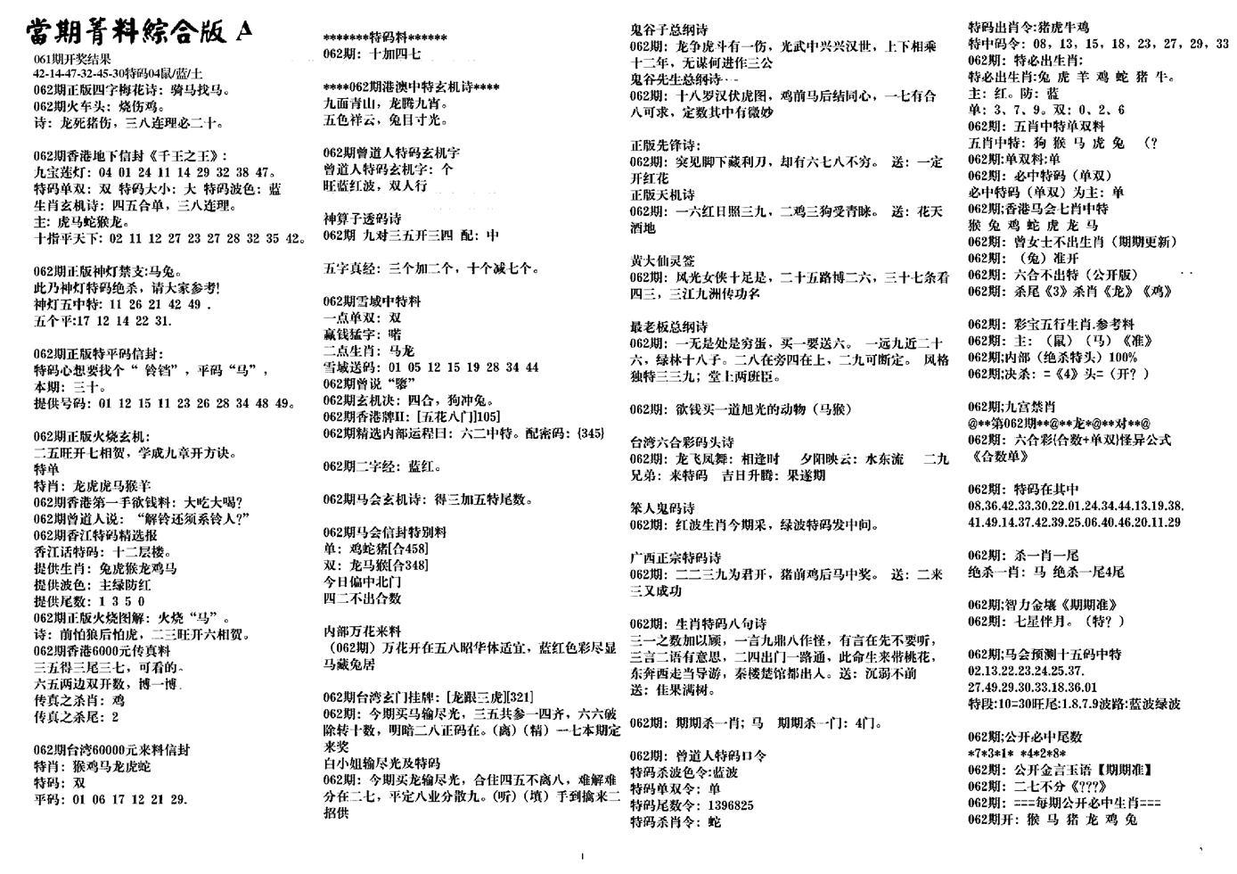 062期投资指南(黑白)