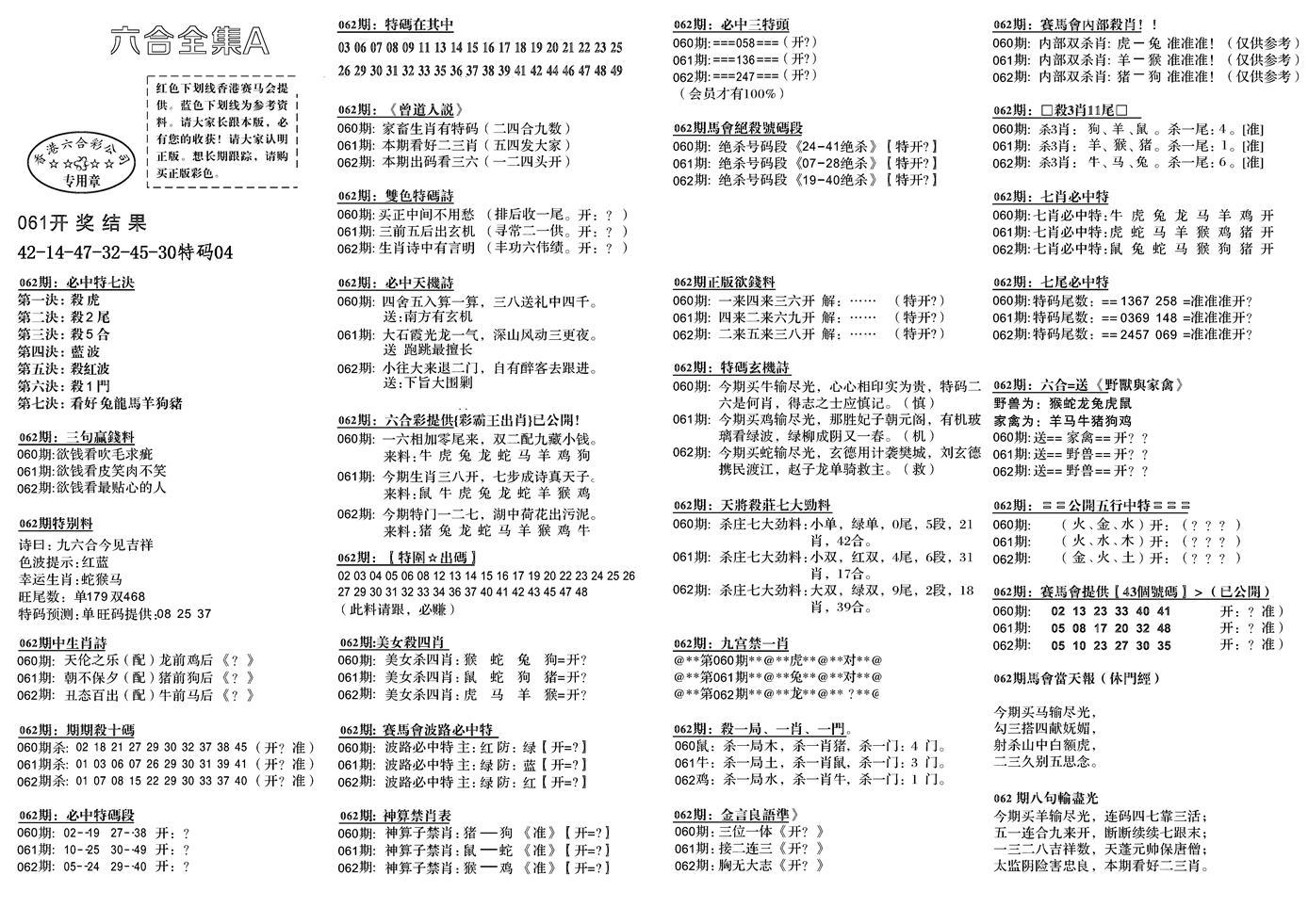 062期六合全集A(黑白)