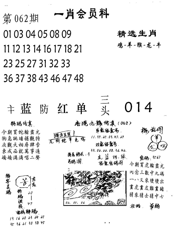 062期一肖会员料(黑白)