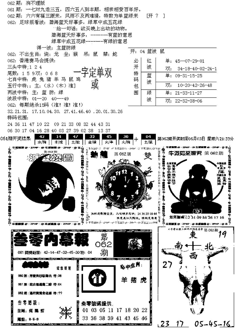 062期五鬼正宗久合儋料B(黑白)