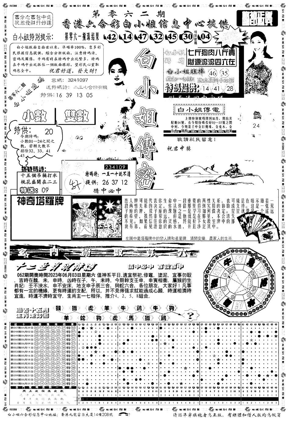 062期新版白小姐祺袍A(黑白)