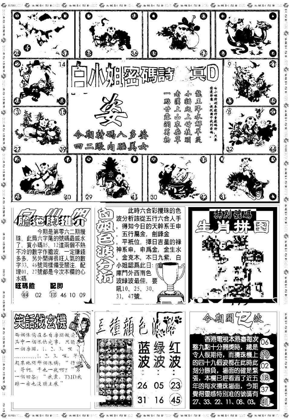 062期新版白小姐祺袍B(黑白)