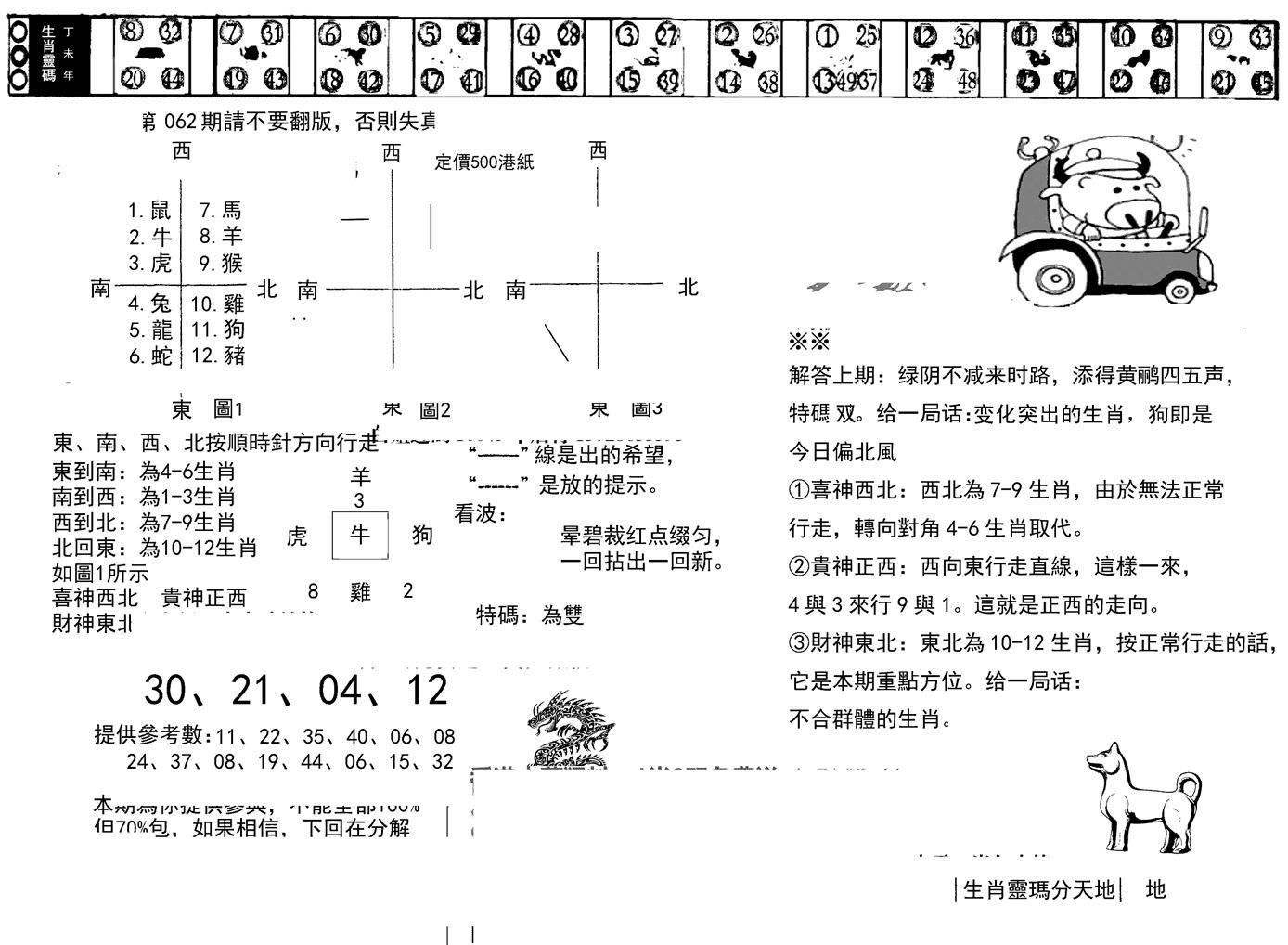 062期正版澳门足球报(黑白)