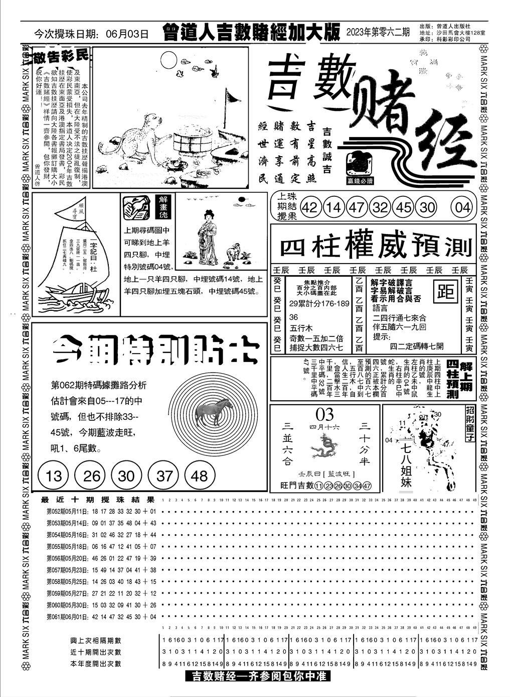 062期大吉数A(黑白)