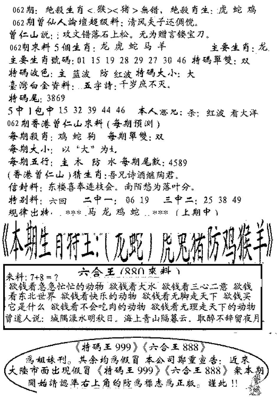 062期六合王880(黑白)