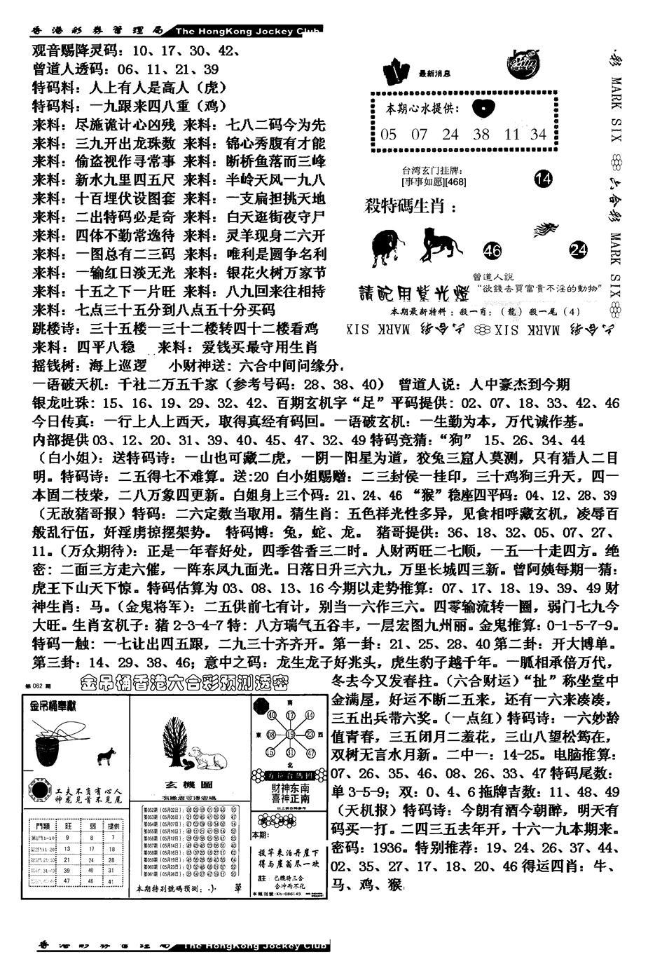 062期马会版综合B(黑白)