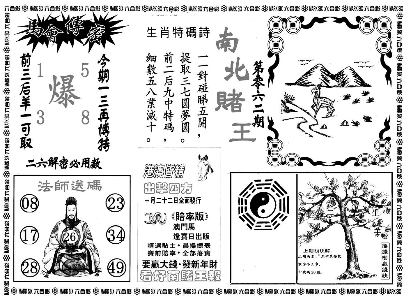 062期南北赌王B(黑白)