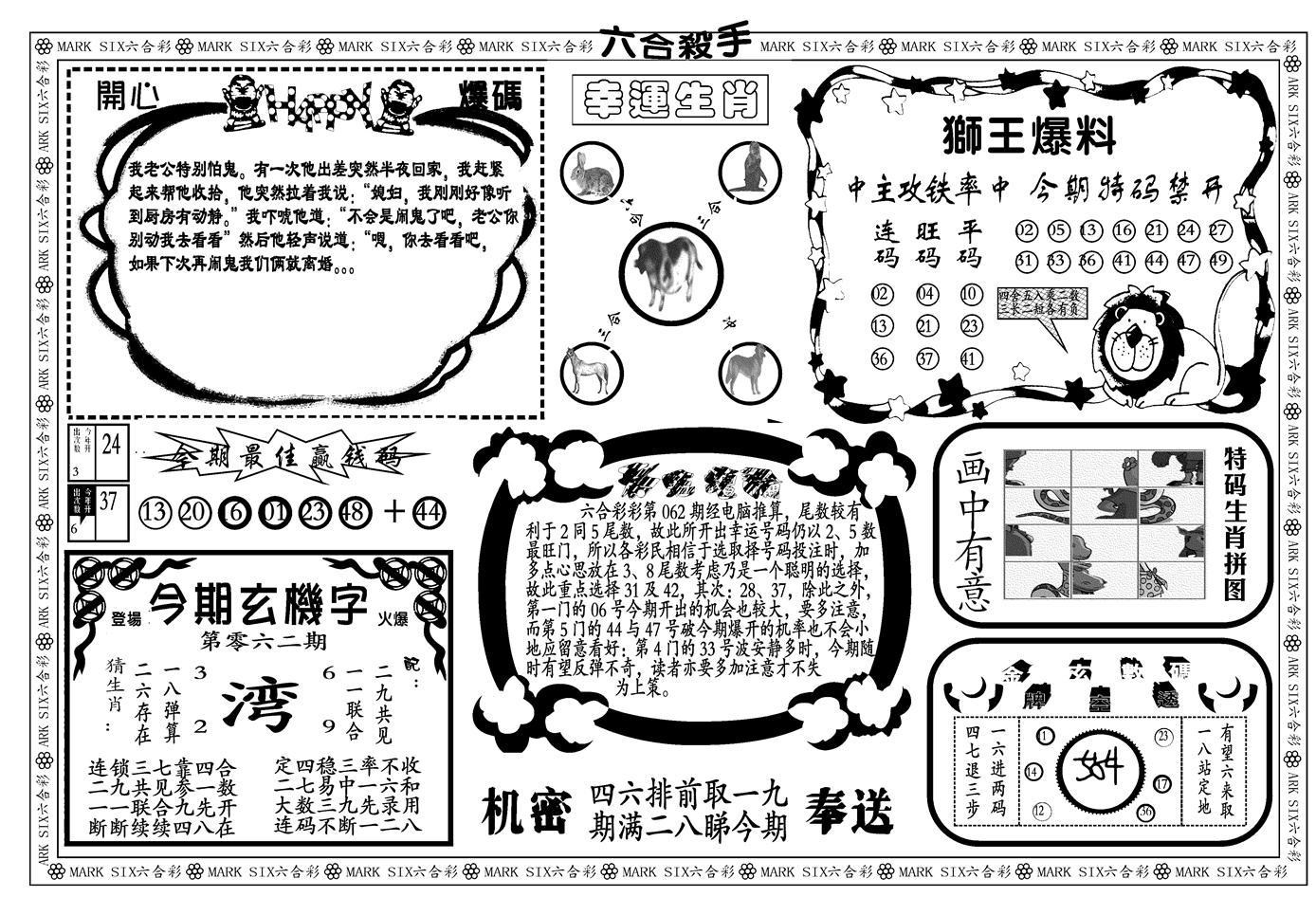 062期新六合杀手B(黑白)
