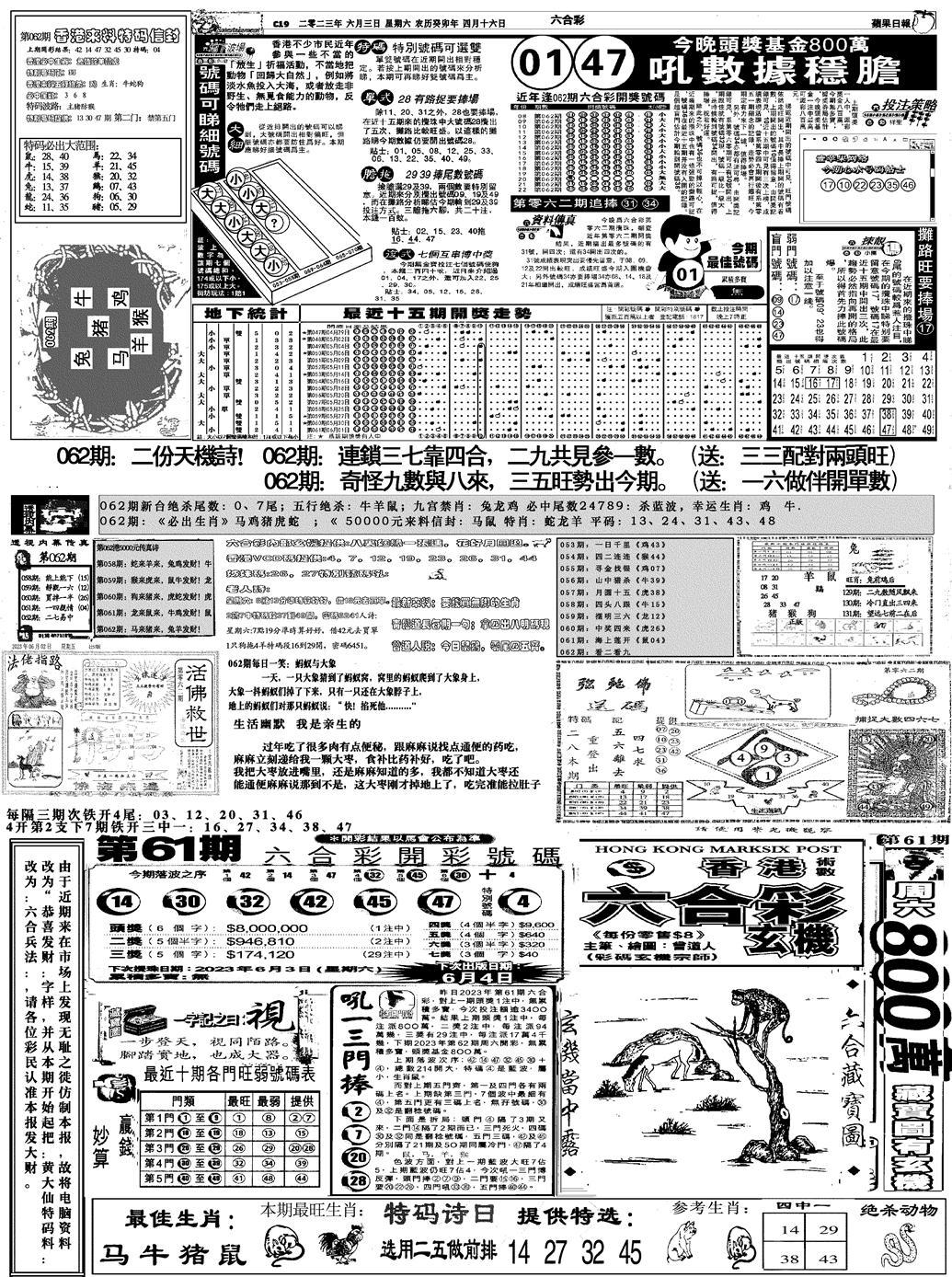062期恭喜发财(黑白)