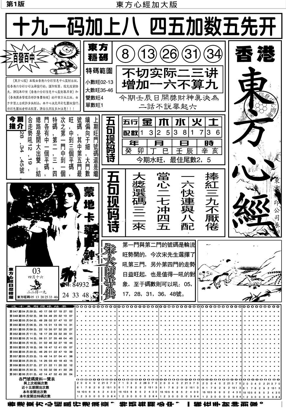 062期大东方心经A(黑白)