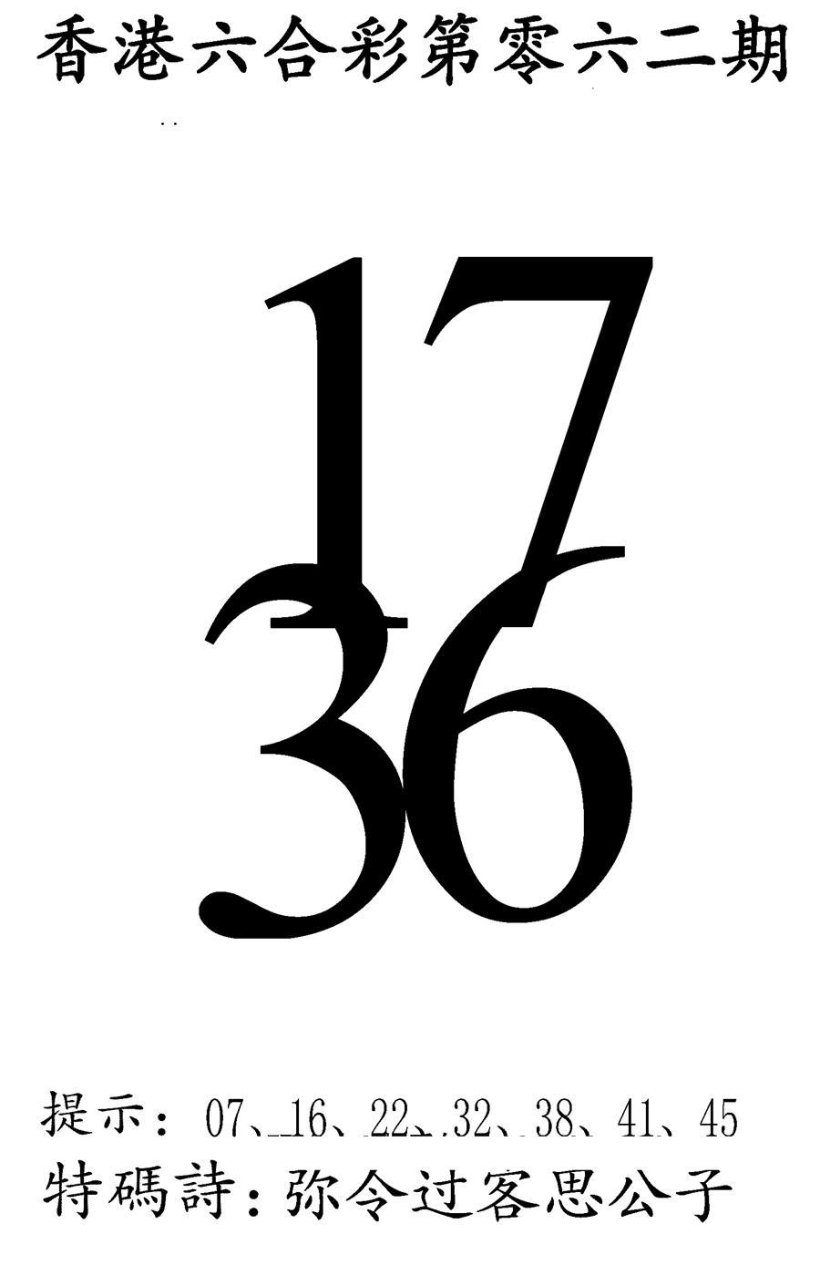 062期澳门三合王B(黑白)