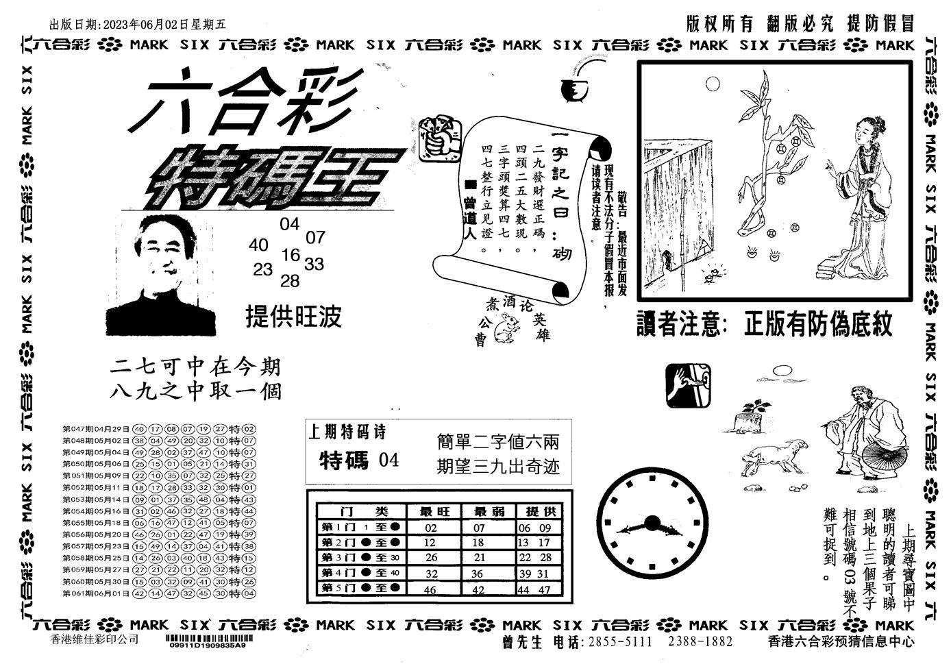 062期新特码王(黑白)