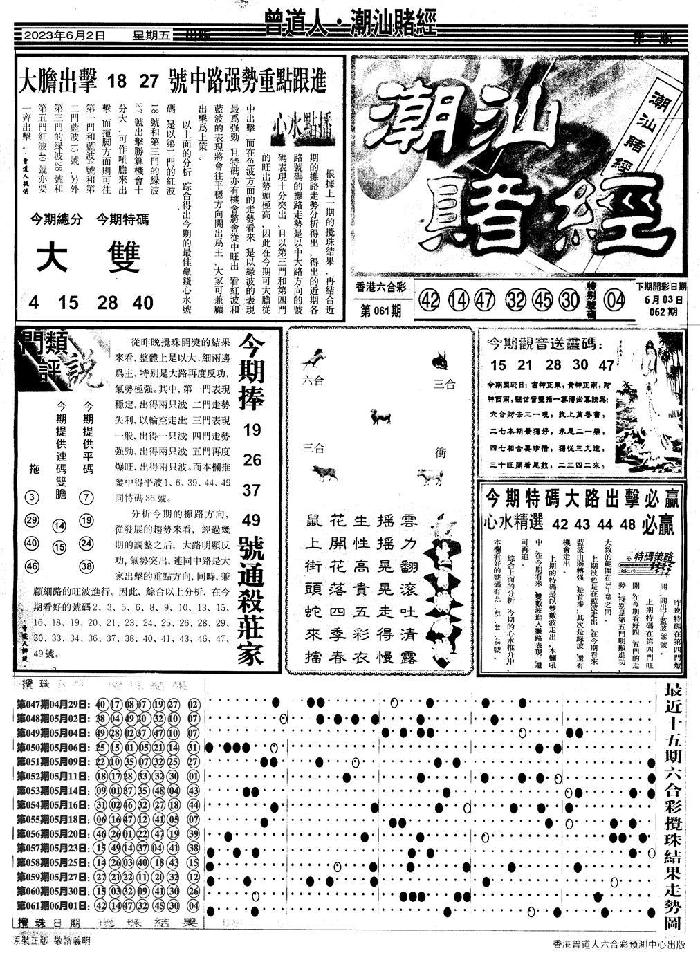 062期另版潮汕赌经A(黑白)