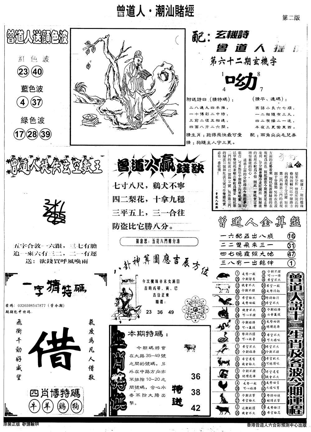 062期另版潮汕赌经B(黑白)