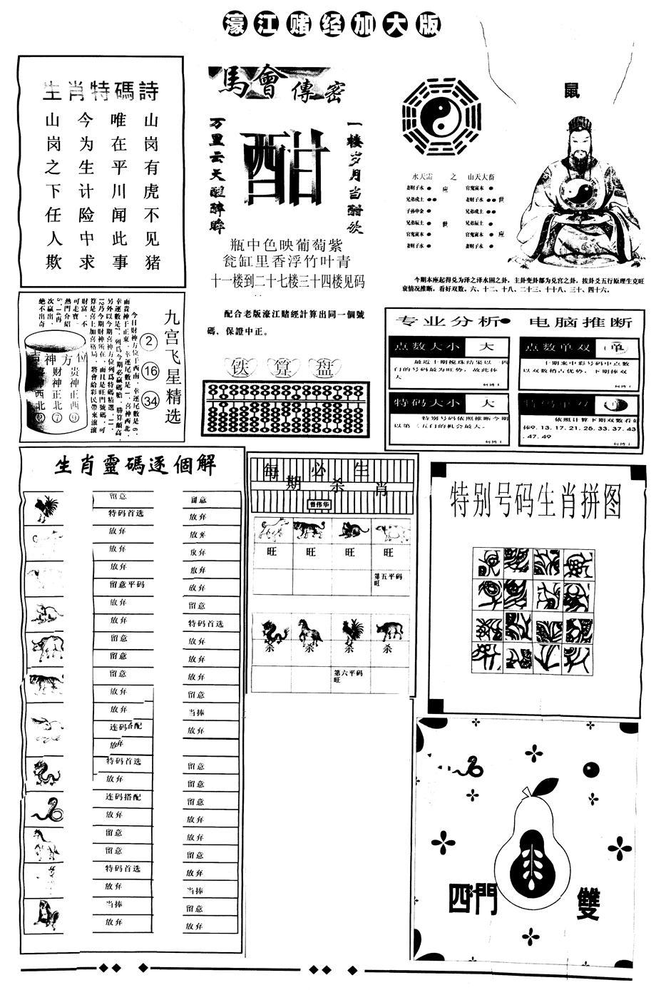 062期另版大濠江B(黑白)
