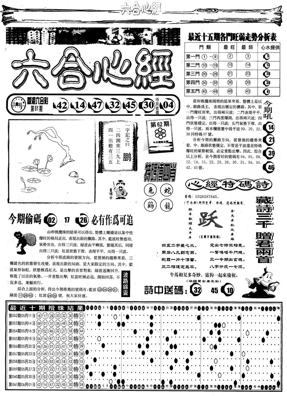 062期另版六合心经A(黑白)