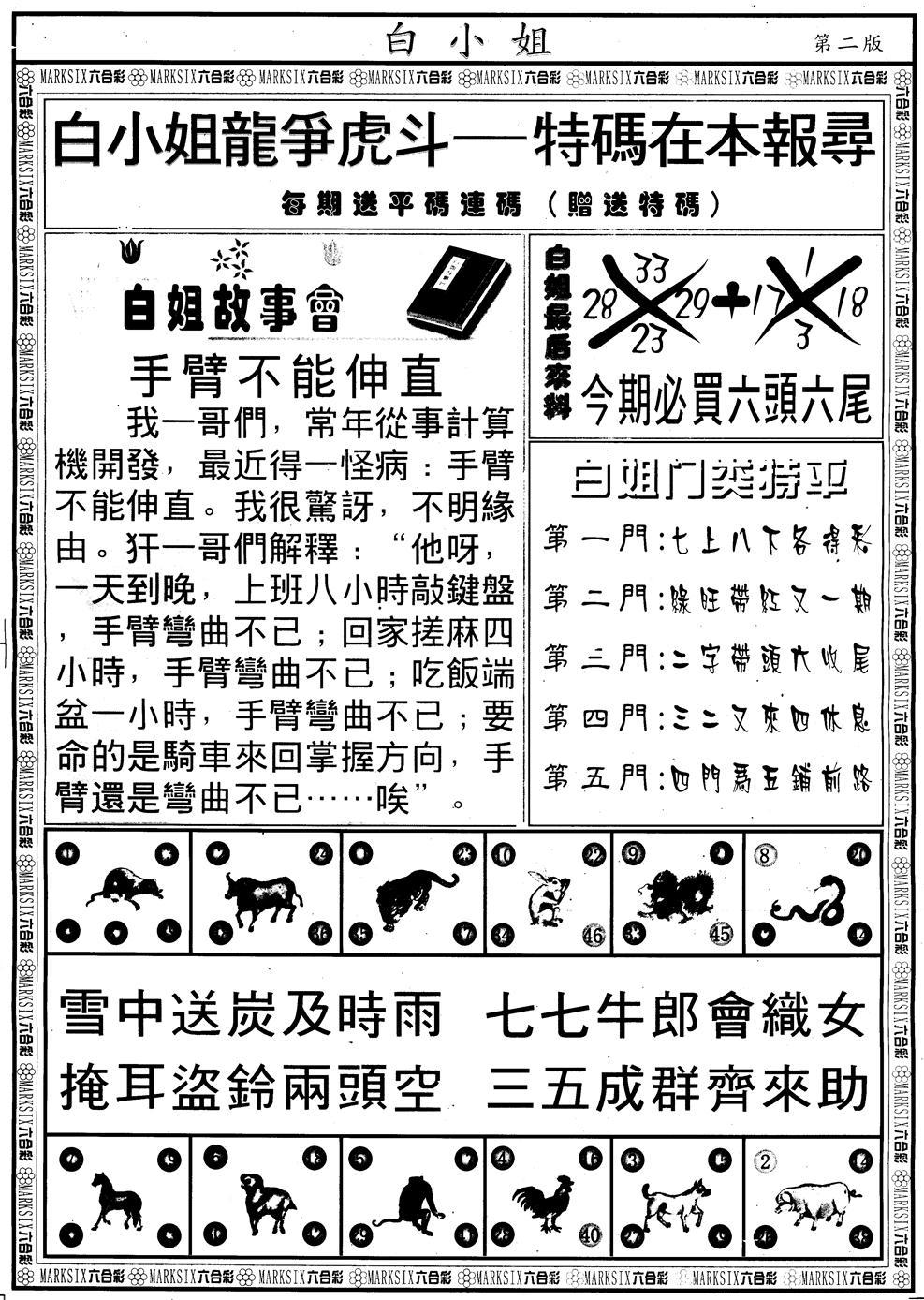 062期另版白小姐龙虎斗B(黑白)