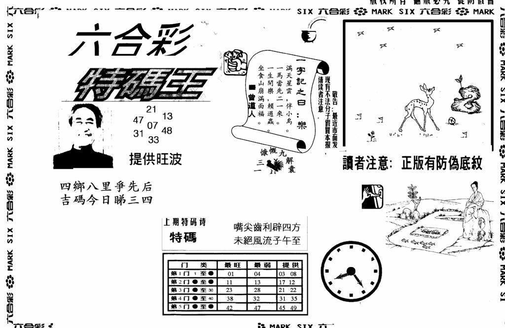 062期另版特码王(早图)(黑白)