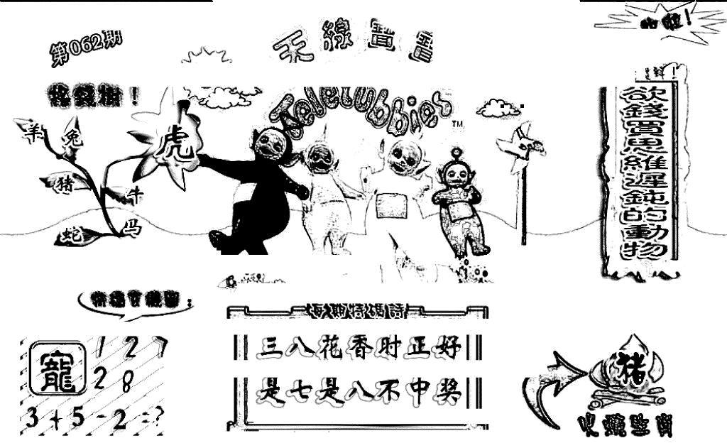 062期天线宝宝(早图)(黑白)