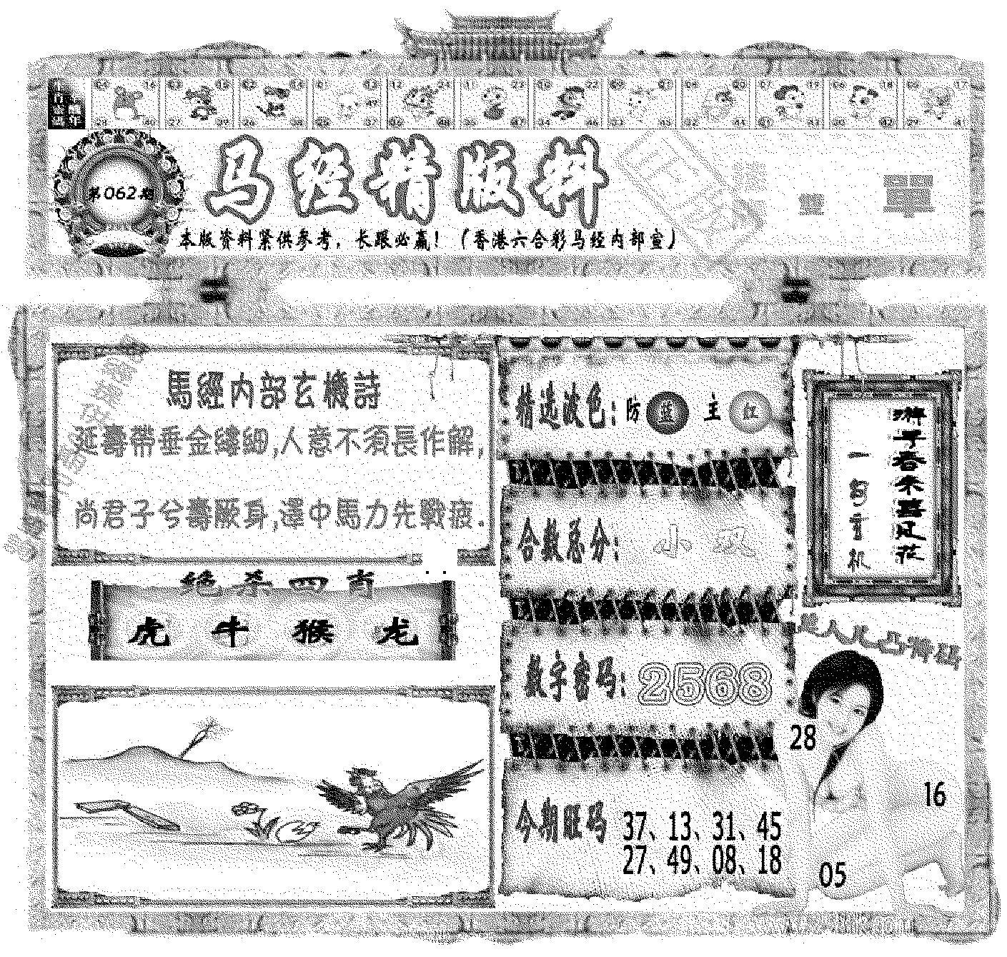 062期马经精版料(黑白)