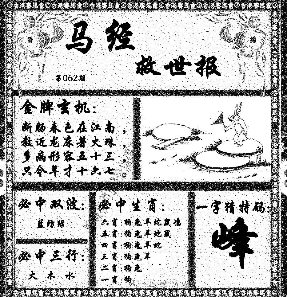 062期马经救世报(黑白)