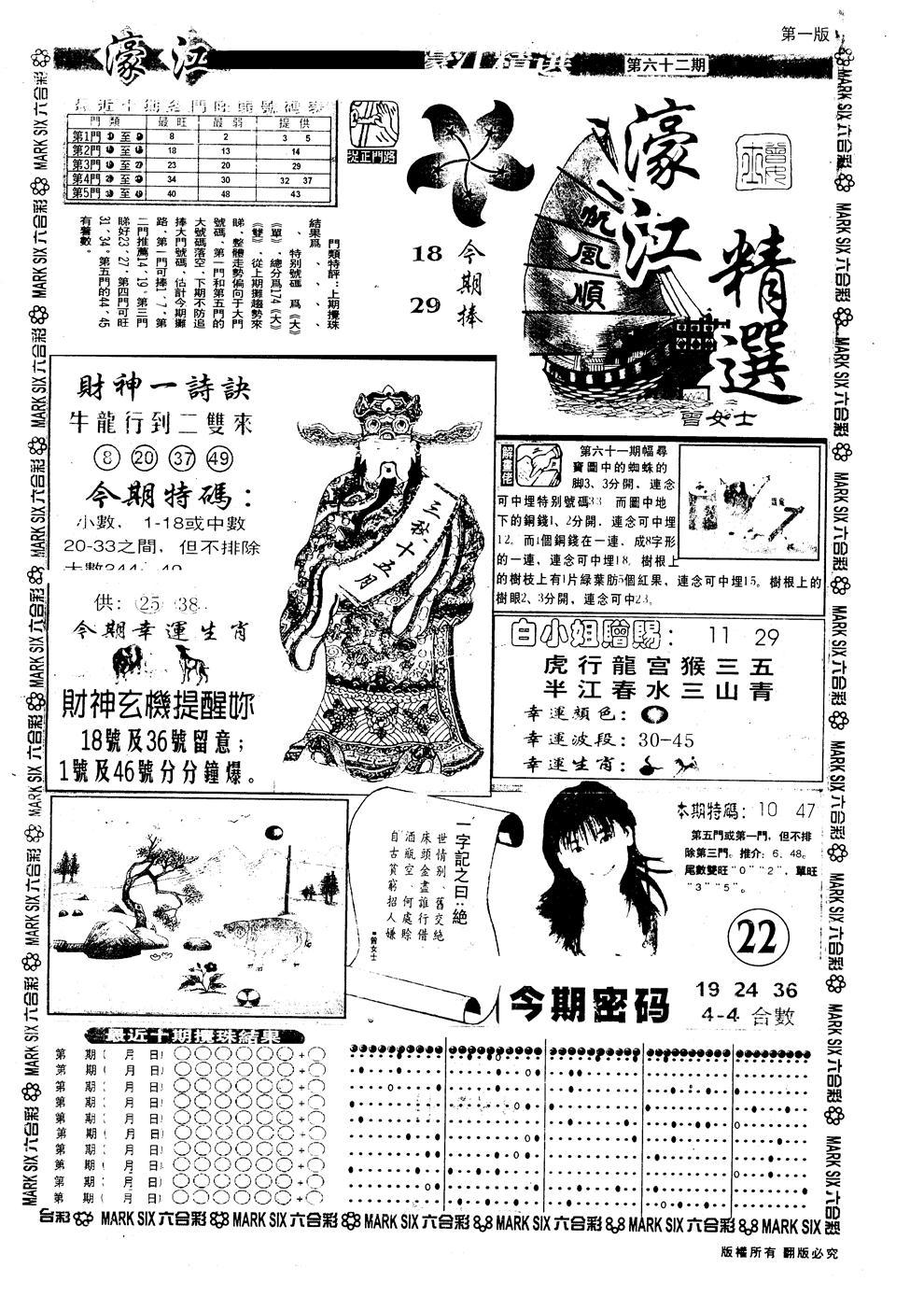 062期另版濠江精选A(黑白)