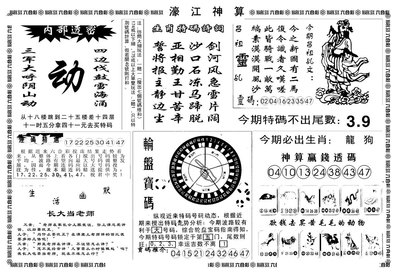 062期另版濠江神算B(黑白)