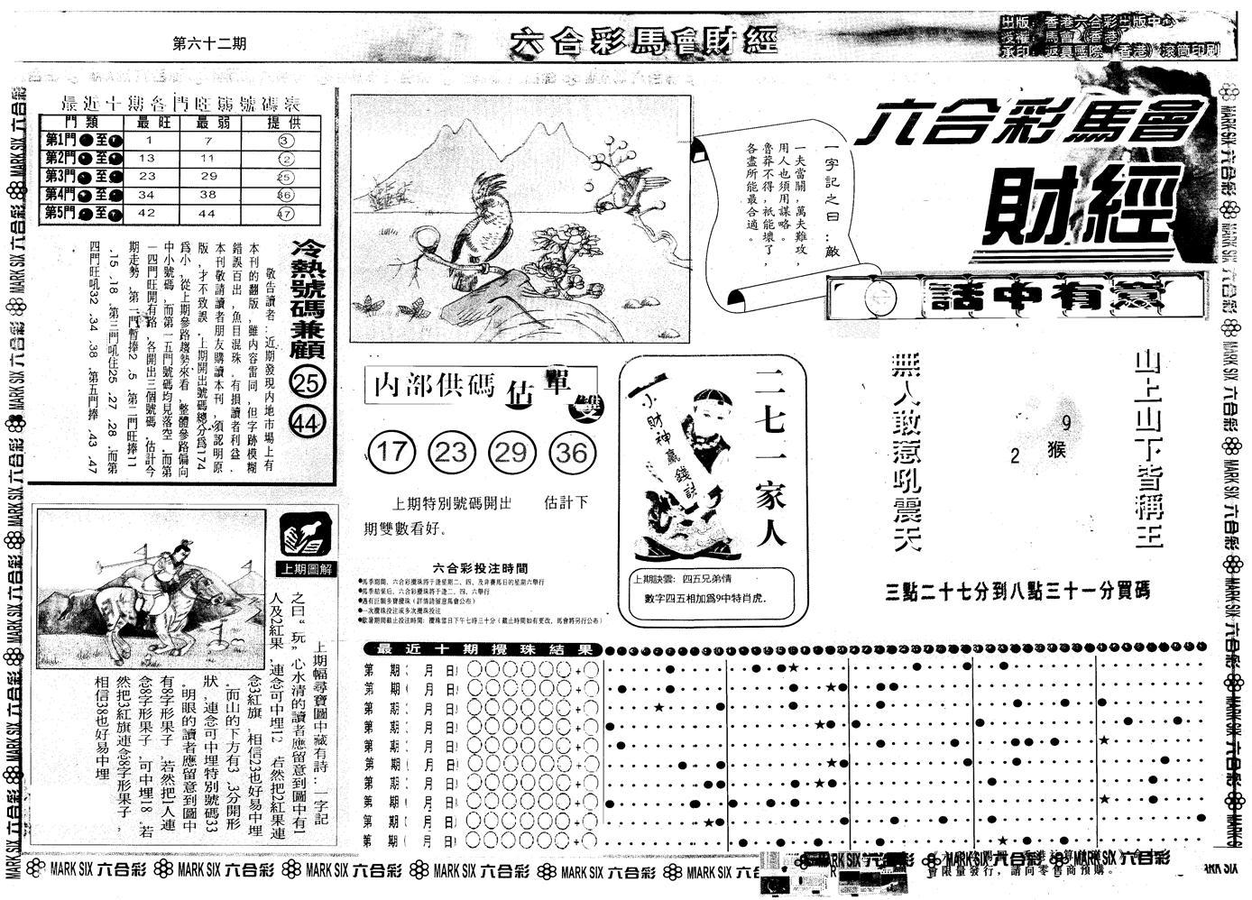 062期另版马会财经A(黑白)