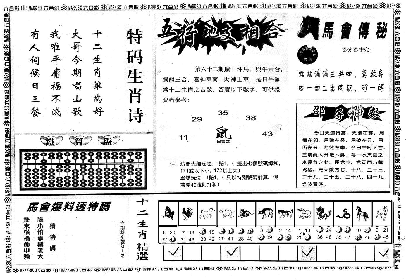 062期另版马会财经B(黑白)