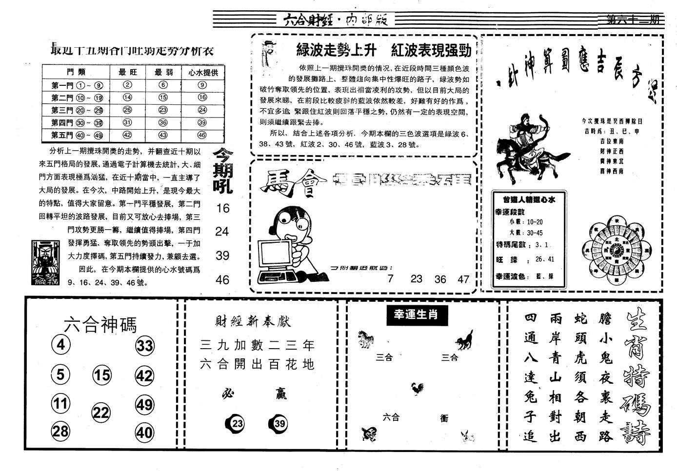 062期另版中财经B(黑白)