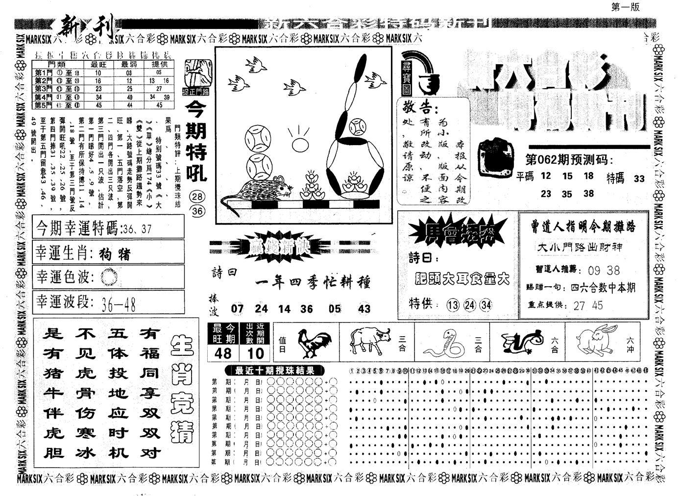 062期另版玄机新刊A(黑白)