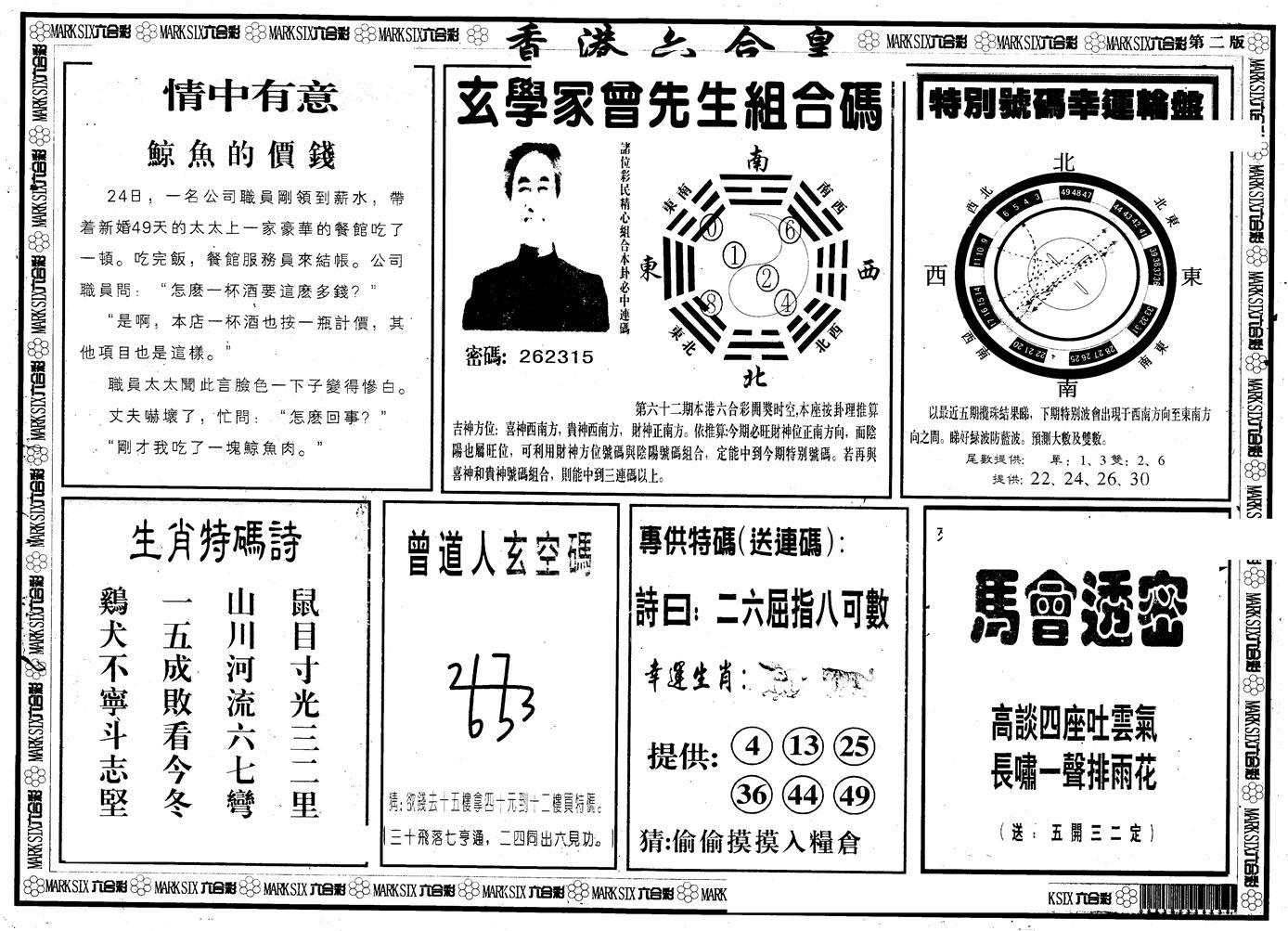 062期另版香港六合皇B(黑白)