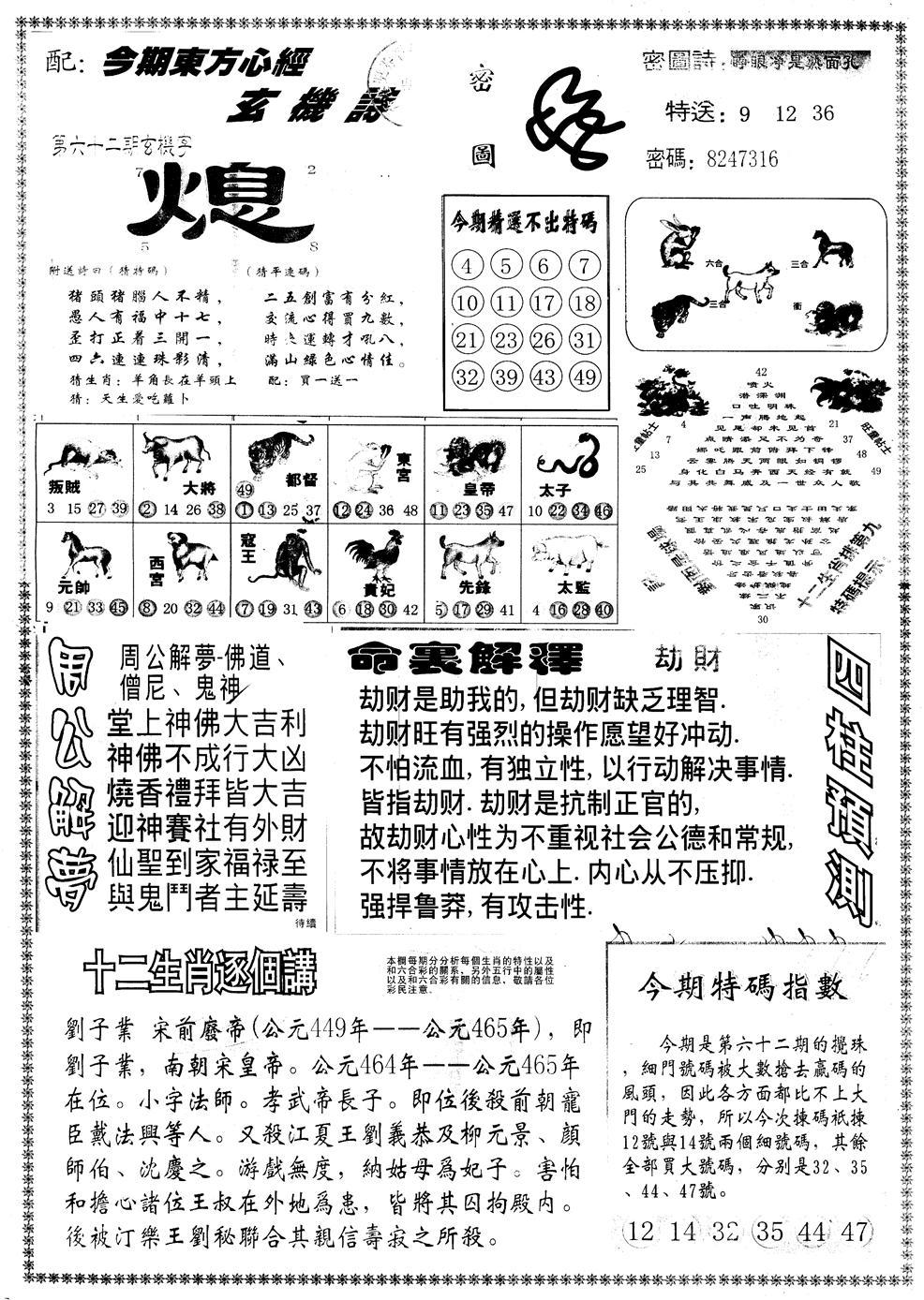 062期另版东方心经B(黑白)