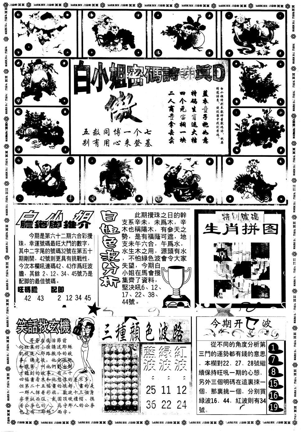 062期另版白姐旗袍B(黑白)