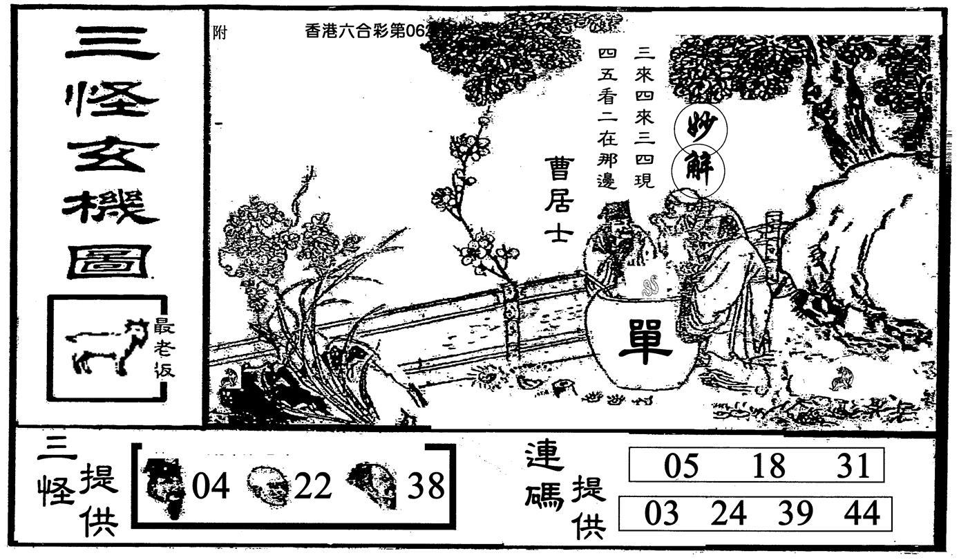 062期老三怪B(黑白)