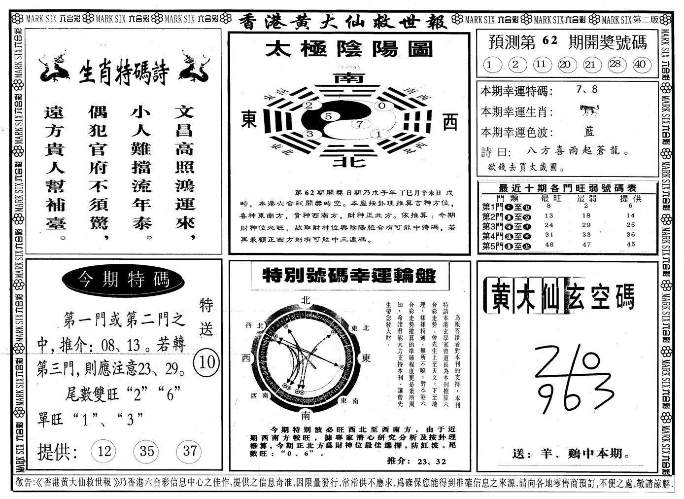 062期另版香港黄大仙B(黑白)