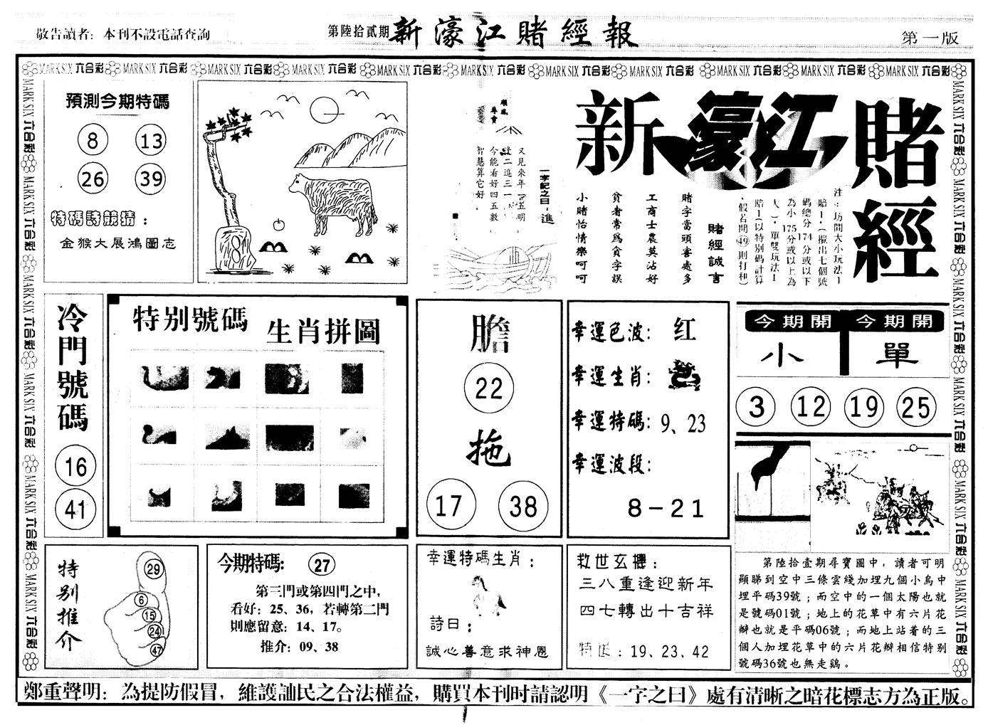 062期另版新濠江赌经A(黑白)