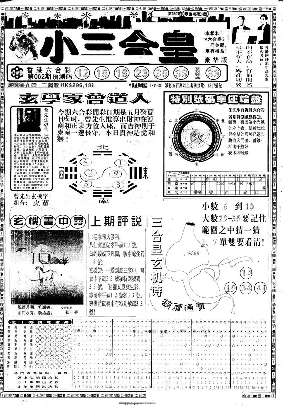 062期另版中版三合皇A(黑白)
