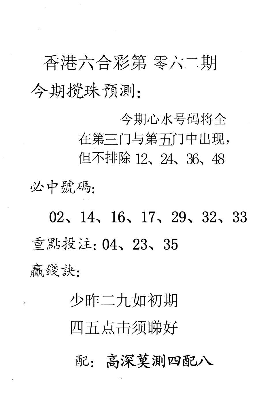 062期香港预测(黑白)
